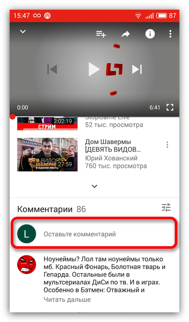 forma-dlya-kommentirovaniya-na-yutube-telefonoy-versii.png