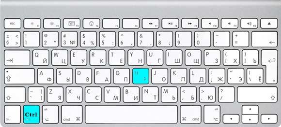 комбинация-клавишь-ctrl-h.jpg