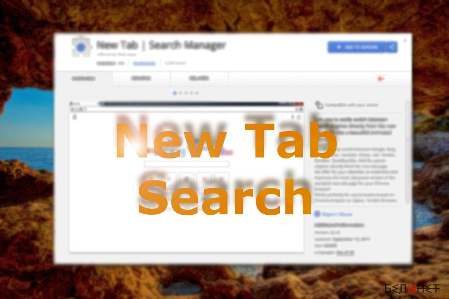 new-tab-search1_ru.jpg