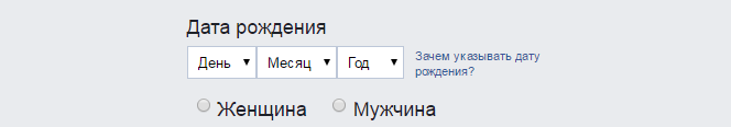 data-rozhdeniya-i-gender-pri-registratsii-v-fejsbuke.png
