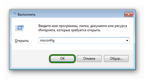 Zapusk-msconfig-v-okne-Vypolnit-Windows-7.png
