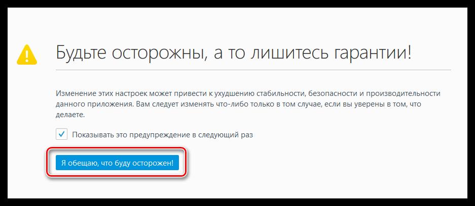 Tonkaya-nastroyka-Mozilla-Firefox.png