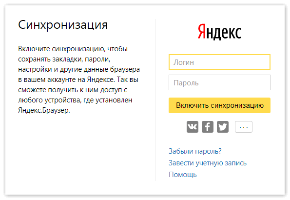 login-i-parol-dlya-sinhronizatsii-yandeks-brauzer.png