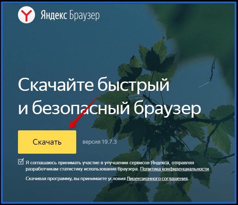 20-80-kak-vosstanovit-yandex-brauzer-1.png