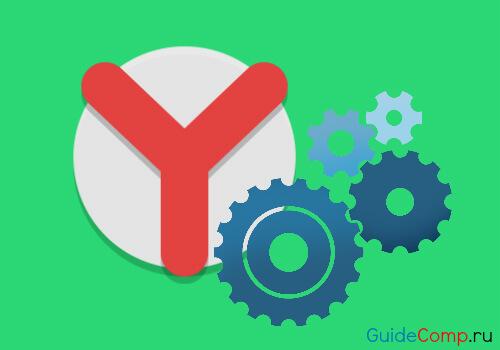 02-08-svojstva-v-yandex-brauzere-0.jpg