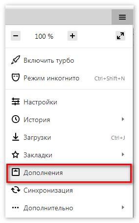 dopolneniya-dlya-yandex-browser.png
