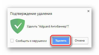 Podtverzhdenie-udaleniya-adguard-iz-google-chrome.png