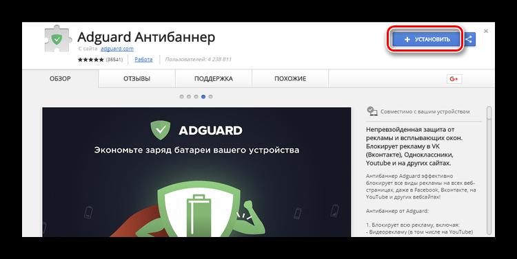 Ustanovka-adguard-v-google-chrome-1.png