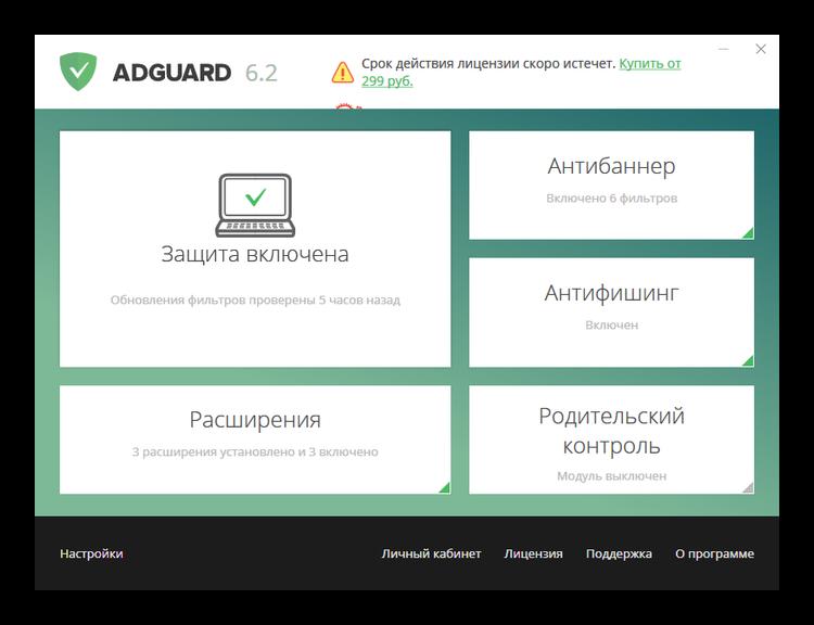 Interfejs-adguard-dlya-windows.png
