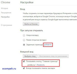 izmenit-startovuyu-stranicu-brauzera-google-chrome-300x289.jpg