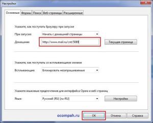 izmenit-startovuyu-stranicu-brauzera-opera-300x242.jpg