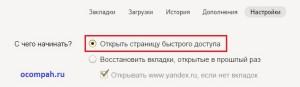 yandex-brauzer-nastroyki-300x87.jpg