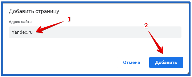 29-11-kak-v-google-chrome-ustanovit-i-izmenit-startovuyu-3.png