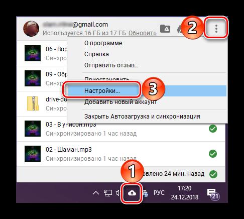 Otkryit-nastroyki-prilozheniya-Google-Disk-na-kompyutere-s-Windows.png