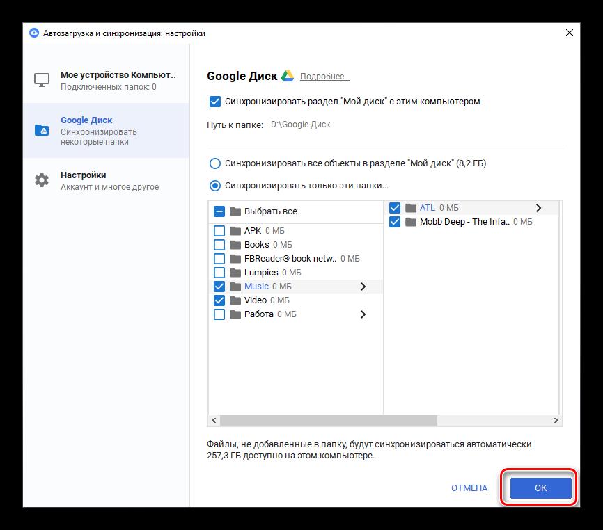 Sohranenie-nastroek-vnesennyih-v-prilozhenie-Google-Disk-na-kompyutere-s-Windows.png