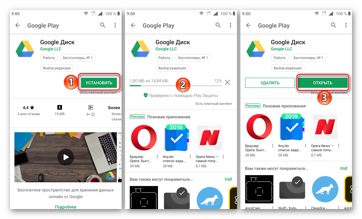Ustanovka-skachivanie-i-zapusk-prilozheniya-Google-Disk-iz-Google-Play-Marketa.png