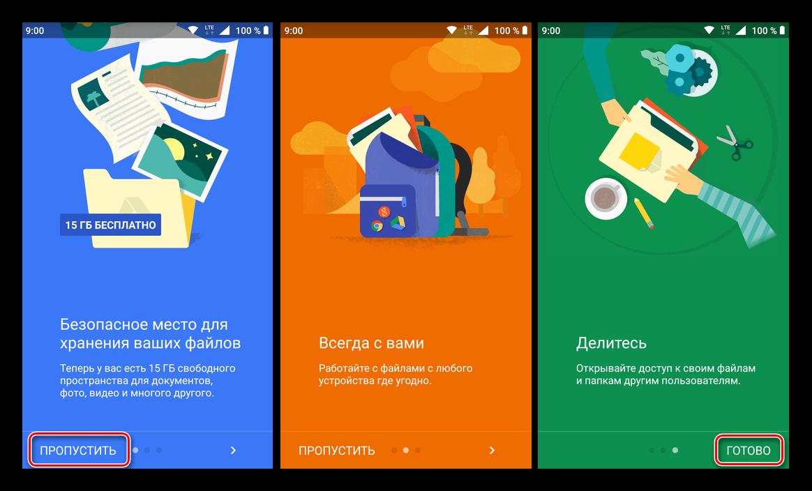 Privetstvennyiy-e`kran-prilozheniya-Google-Disk-dlya-Android.png
