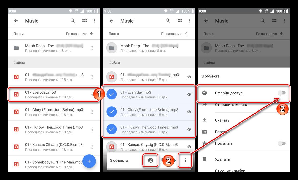Predostavit-oflayn-dostup-k-faylam-v-mobilnom-prilozhenii-Google-Disk-dlya-Android.png