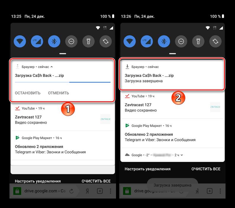 Hod-skachivaniya-fayla-po-ssyilke-na-Google-Disk-na-ustroystve-s-Android.png