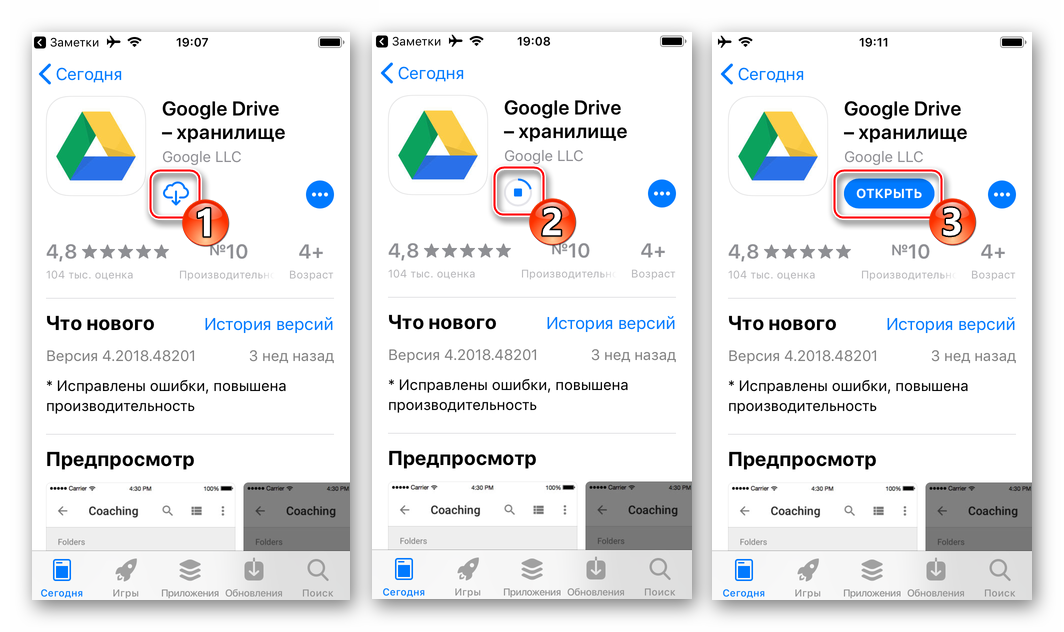 Google-Disk-dlya-iOS-Ustanovka-prilozheniya-klienta-oblachnogo-servisa-iz-App-Store.png
