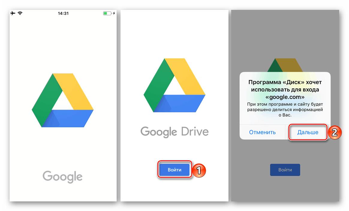 Google-Disk-dlya-iOS-Zapusk-prilozheniya-klienta-avtorizatsiya-v-oblachnom-servise.png