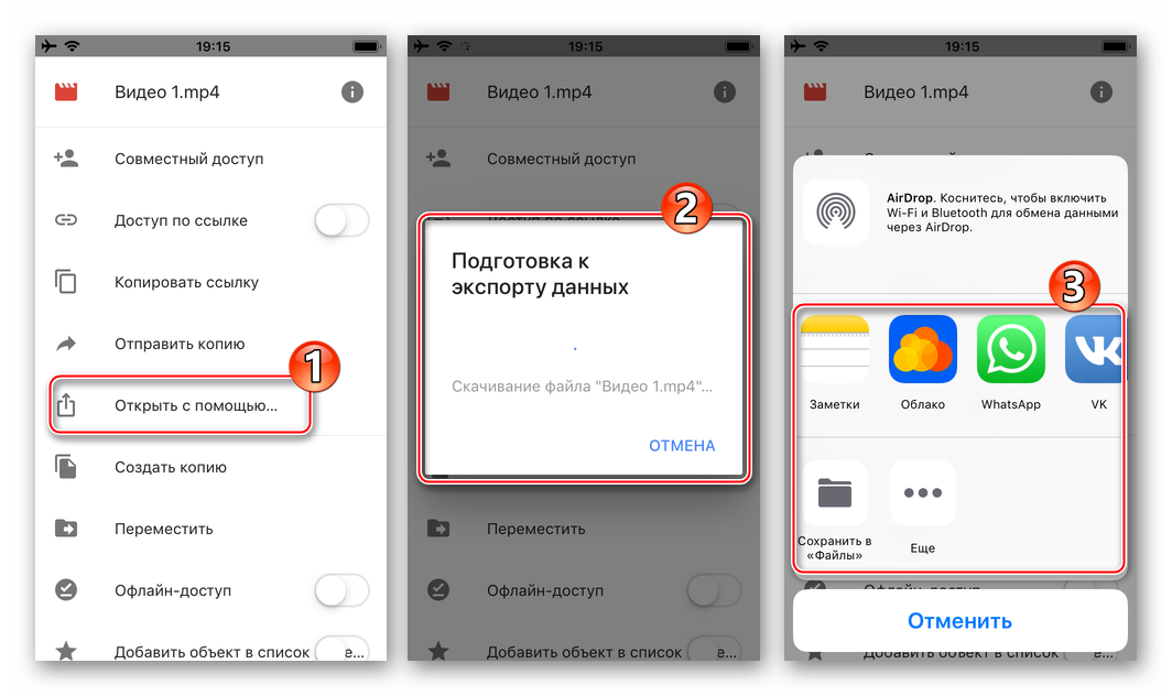 Google-Disk-dlya-iOS-Punkt-menyu-Otkryit-s-pomoshhyu-perehod-k-vyiboru-prilozheniya-poluchatelya.png