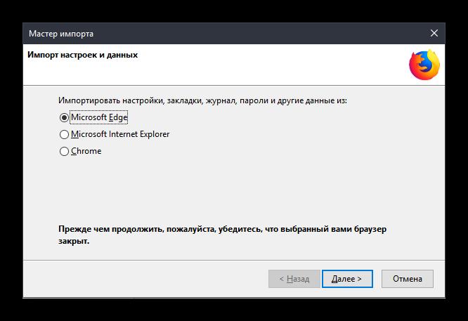 Vyibor-brauzera-dlya-e`ksporta-zakladok-v-Mozilla-Firefox.png