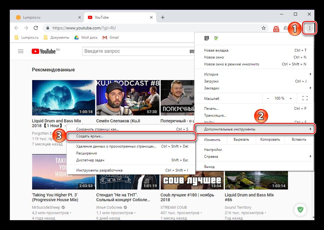 Pereyti-v-nastroyki-brauzera-Google-Chrome-dlya-sozdaniya-yarlyika-YouTube-na-rabochem-stole.png