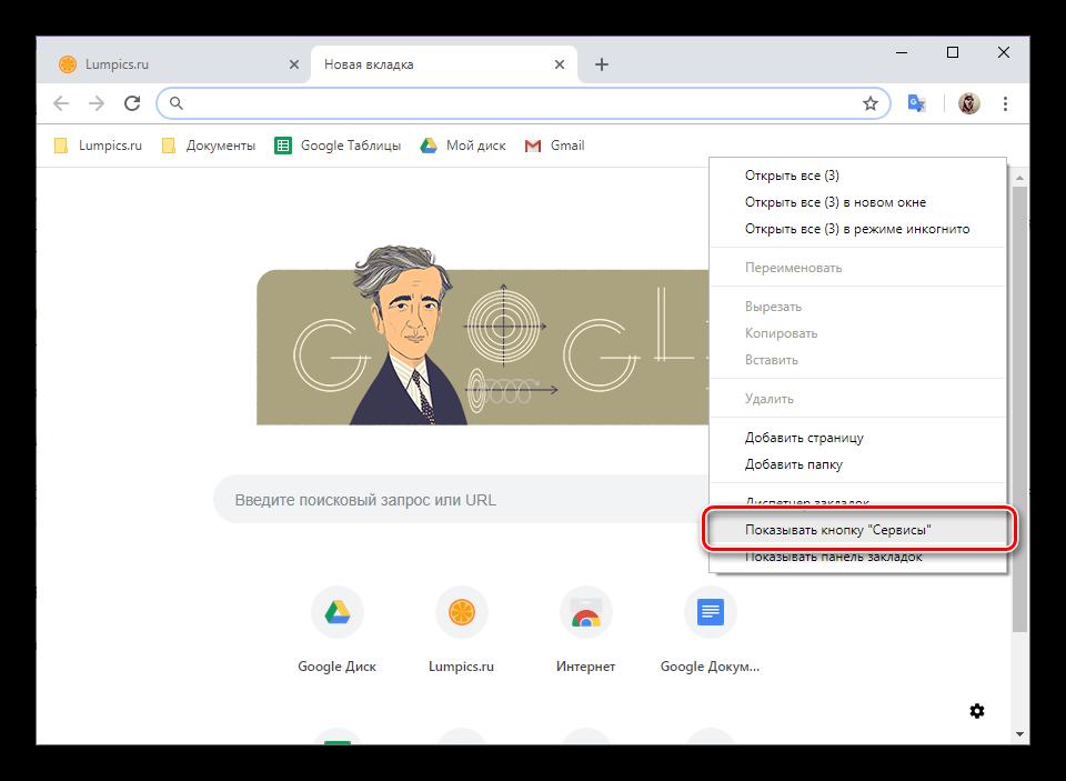 Vklyuchit-otobrazhenie-knopki-Prilozheniya-v-brauzere-Google-Chrome.png