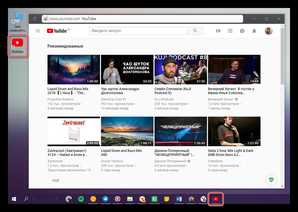 YouTube-zapushhen-cherez-yarlyik-sozdannyiy-v-YAndeks.Brauzere.png