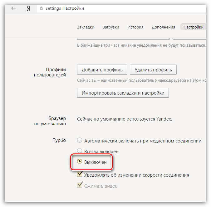Deaktivatsiya-rezhima-Turbo-v-nastroykah-YAndeks.Brauzera.png