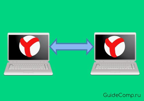 как перенести яндекс браузер на другой компьютер
