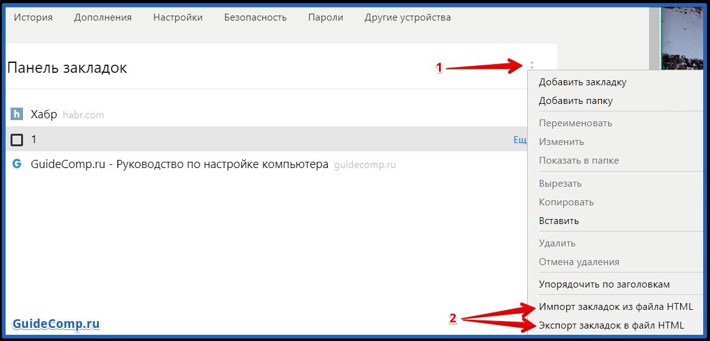 яндекс браузер перенос профиля