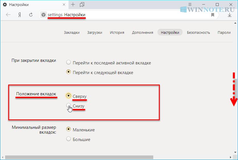 1553172612_yandex_tabs_top_bottom_7.png