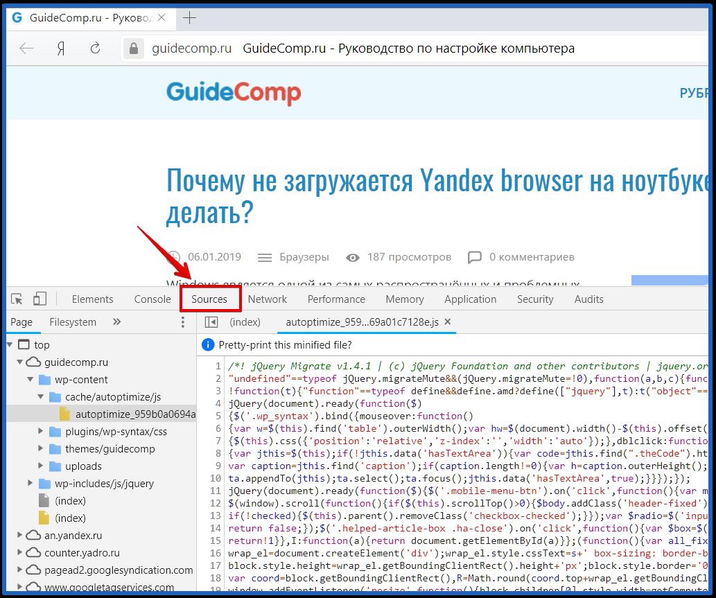 09-01-kak-otkryt-konsol-razrabotchika-v-yandex-brauzere-11.png