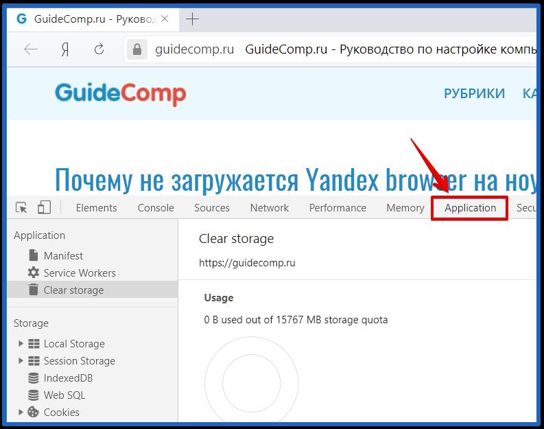 09-01-kak-otkryt-konsol-razrabotchika-v-yandex-brauzere-15.png
