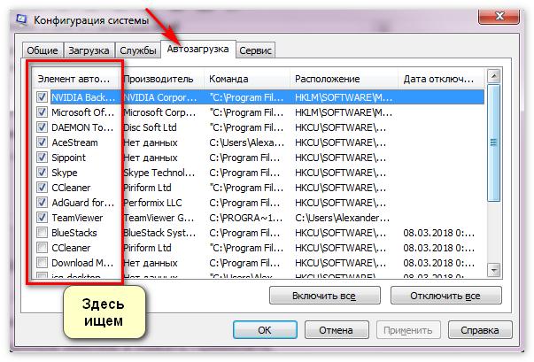 konfiguratsiya-sistemy-avtozagruzka.png