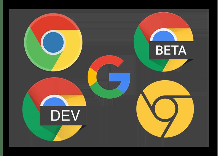 Kartinka-Raznye-versii-brauzera-Google-Chrome.png