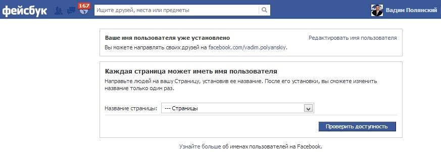 выбор-username-для-страницы-Facebook.jpg
