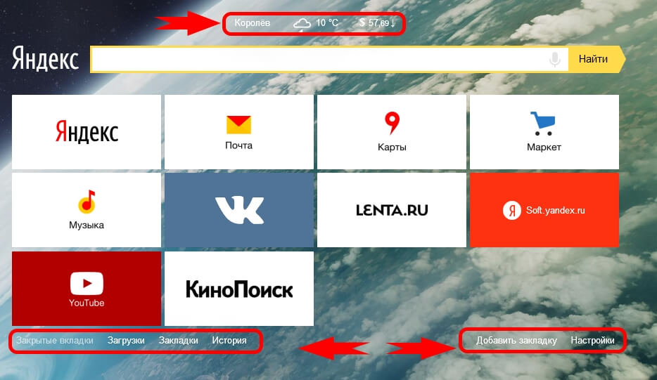 elements-yandex-for-firefox-6.jpg