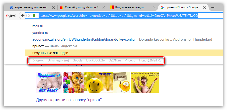 E`lementyi-YAndeksa-dlya-Firefox-2.png