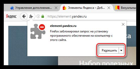 E`lementyi-YAndeksa-dlya-Firefox-7.png
