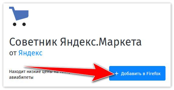 dobavit-v-mozilu-1.png