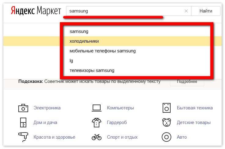 najti-tovar-v-markete.png