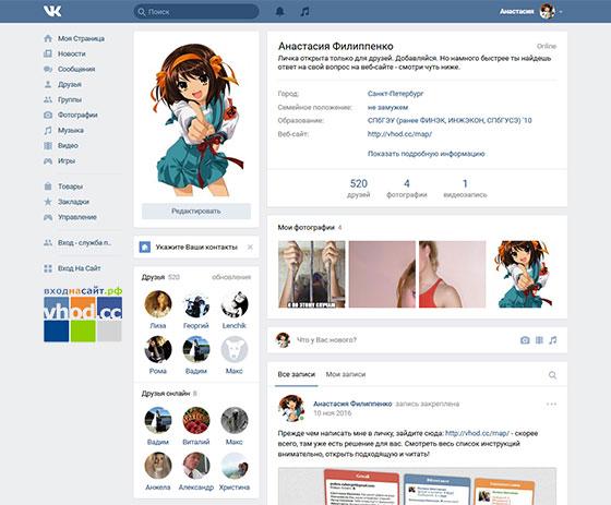 vkontakte-polnaya-versiya.jpg
