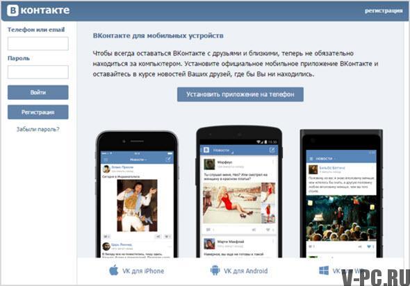 glavnaya-stranica-soc-seti-vkontakte.jpg