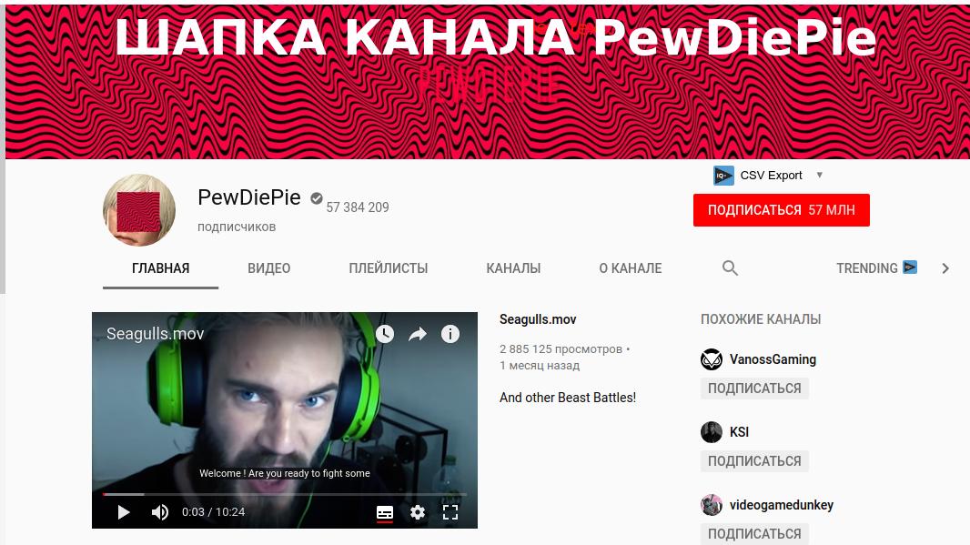 PieDiePie_youtube_banner.png