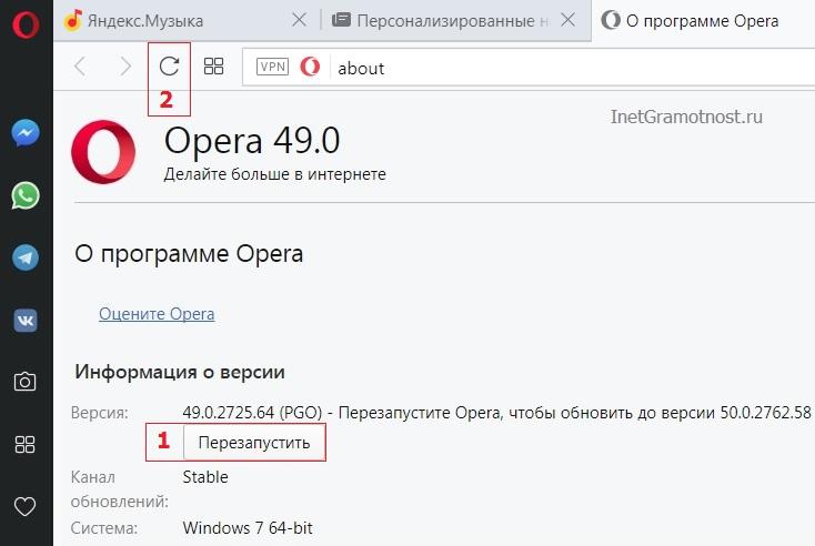 Chtoby-obnovit-Operu-perezapustite-brauzer-1.jpg