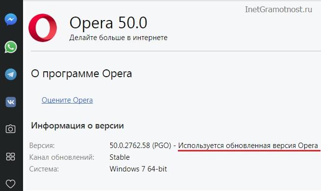 poslednjaja-versija-Opera-1.jpg