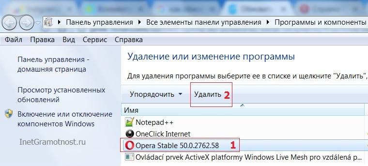 Udalenie-Opery-v-Windows-7-1.jpg
